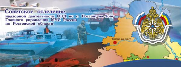 Советское отделение сайт